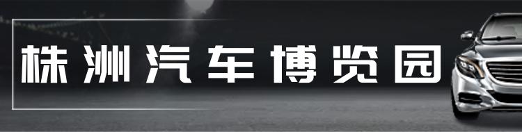 株洲汽车博览园