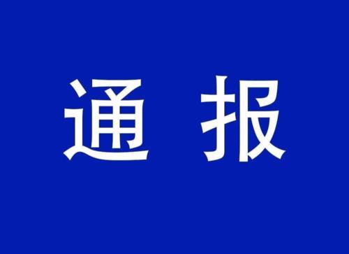 湖南通报5起违反中央八顷规定精神典型问题