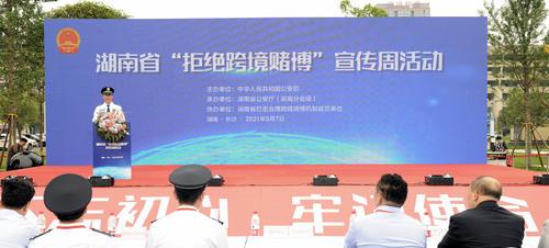 """湖南省启动""""拒绝跨境赌博""""主题宣传周活动"""
