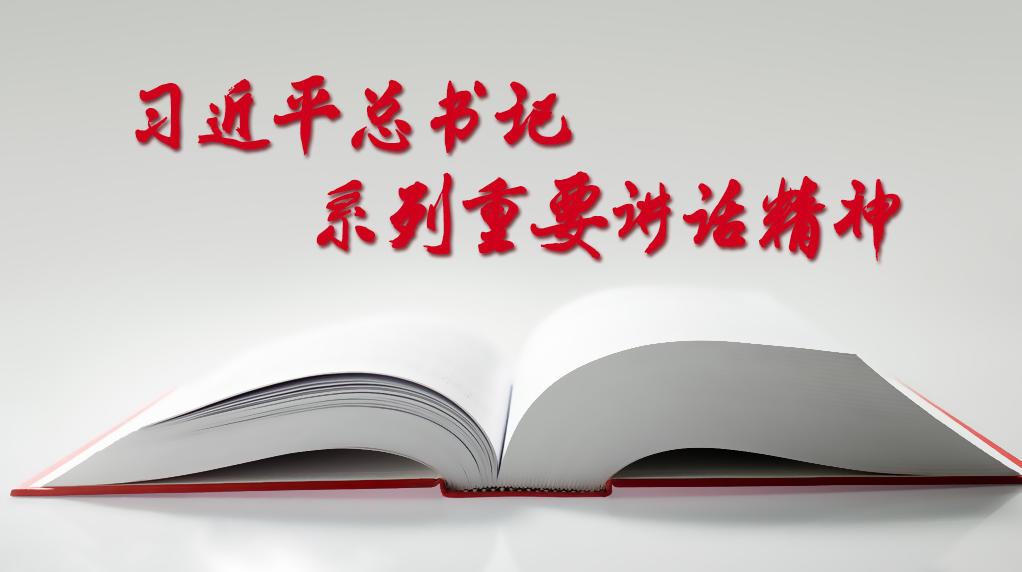 习近平总书记系列重要讲话精神