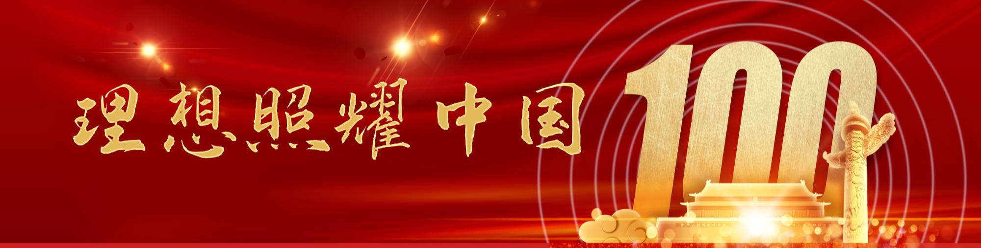 理想照耀中國