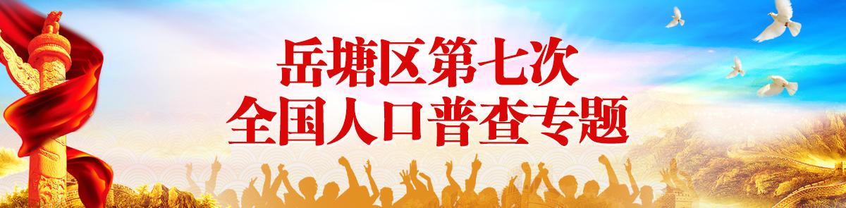 岳塘区第七次全国人口普查专题