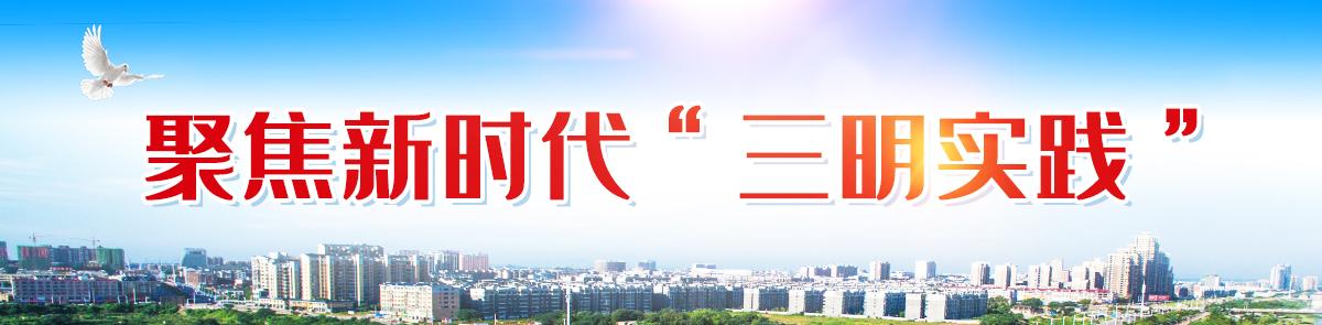 """聚焦新时代""""三明实践"""""""