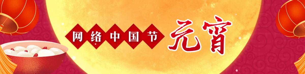 网络中国节•元宵