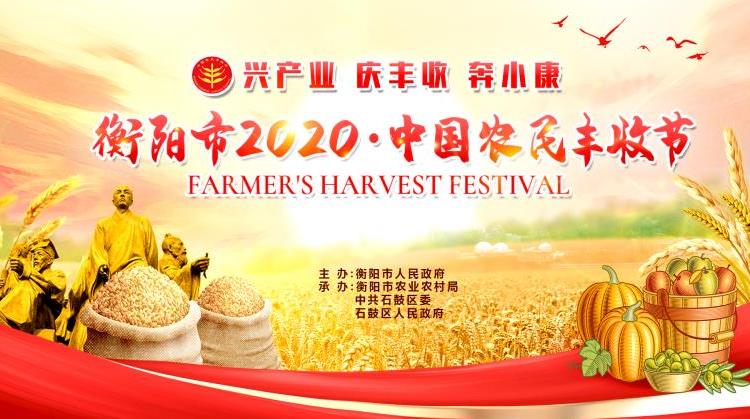 兴产业  庆丰收  奔小康 衡阳市2020·中国农民丰收节