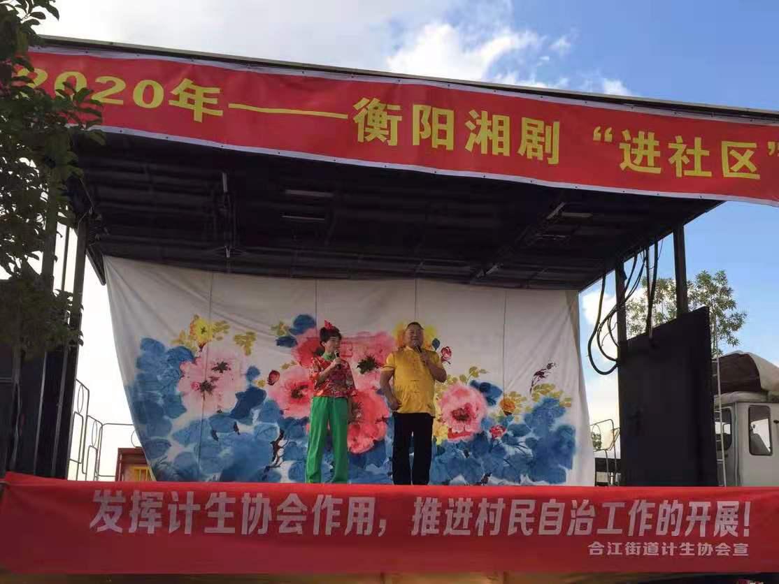 湘剧团进江雁.png