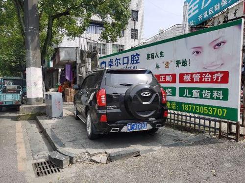 车辆违章停车
