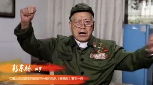 湖南高院原志愿军老战士彭东林:我们每一个人都做好了牺牲准备