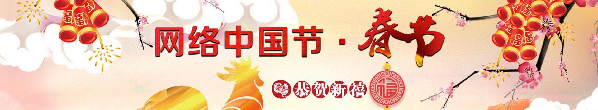 網絡中國節·春節