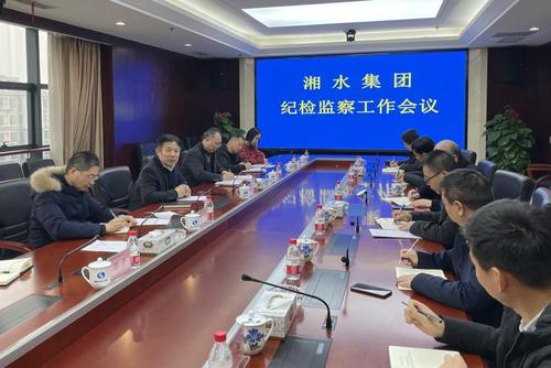 湘水集团召开2021年纪检监察工作会议
